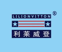 利莱威登-LILIONVITTON