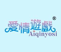 愛情游戲-AIQINYOSI