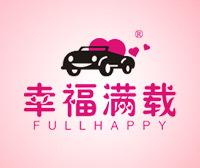 幸福滿載-FULLHAPPY