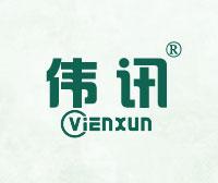 伟讯-VIENXUN