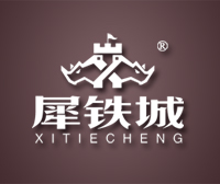 犀铁城XITIECHENG