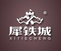 犀鐵城XITIECHENG