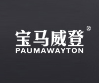宝马威登-PAUMAWAYTON