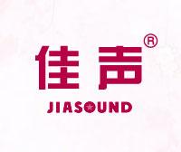 佳声-JIASOUND