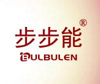 步步能-BULBULEN