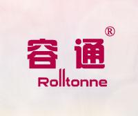 容通-ROLLTONNE