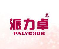 派力卓-PALYCHOK