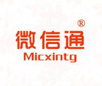 微信通-MICXINTG