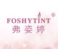 弗姿婷-FOSHYTINT