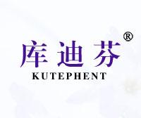 库迪芬-KUTEPHENT