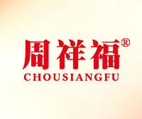 周祥福-CHOUSIANGFU