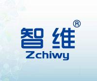 智维-ZCHIWY