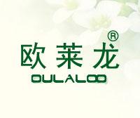 欧莱龙-OULALOO