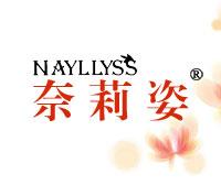 奈莉姿-NAYLLYSS