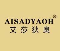 艾莎狄奥-AISADYAOH