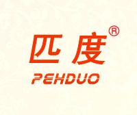 匹度-PEHDUO