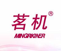 茗机-MINGRKINER