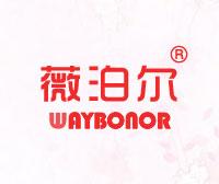 薇泊尔-WAYBONOR