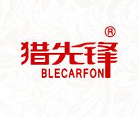猎先锋-BLECARFON