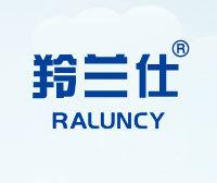 羚蘭仕-RALUNCY