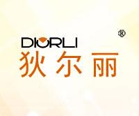 狄尔丽-DIORLI