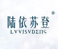 陆依苏登-LVVISVDENG