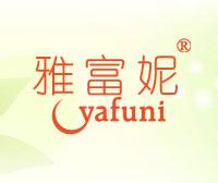 雅富妮YAFUNI