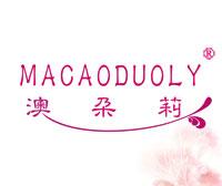 澳朵莉-MACAODUOLY