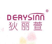 狄丽萱-DERYSINN