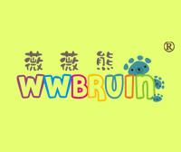 薇薇熊-WWBRUIN