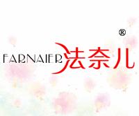 法奈儿-FARNAIER