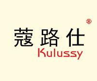 蔻路仕-KULUSSY