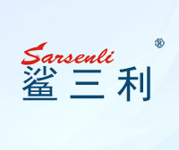鲨三利-SARSENLI