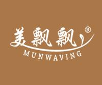 美飘飘-MUNWAVING