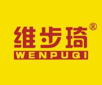 维步琦-WENPUQI