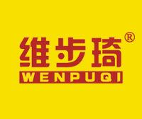 維步琦-WENPUQI