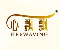 心飘飘-HERWAVING