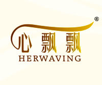 心飄飄-HERWAVING