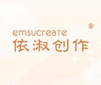 依淑创作-EMSUCREATE