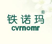 铁诺玛-CVRNOMR