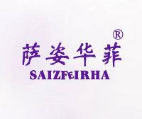 萨姿华菲-SAIZFEIRHA