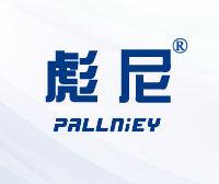 彪尼-PALLNIEY