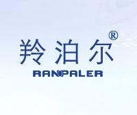 羚泊尔-RANPALER