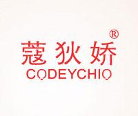 蔻狄娇-CODEYCHIO