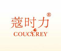 蔻时力-COUCEREY