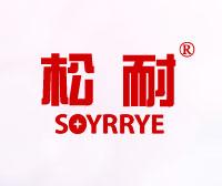 松耐-SOYRRYE