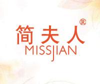 简夫人-MISSJIAN