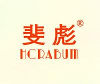 斐彪-HCRABUM