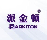 派金顿-PARKITON