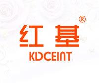红基-KDCEINT